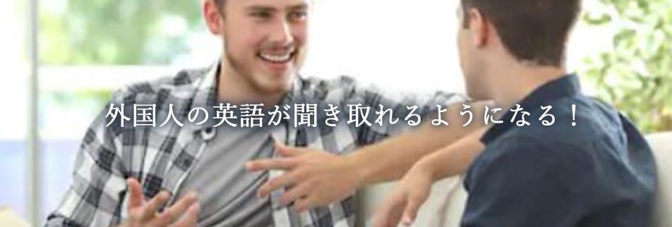 6ヶ月で英語を話したい人のためのスマートイングリッシュ®アカデミー